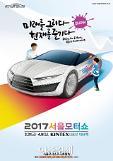 2017서울모터쇼, 일산 킨텍스에서 개최