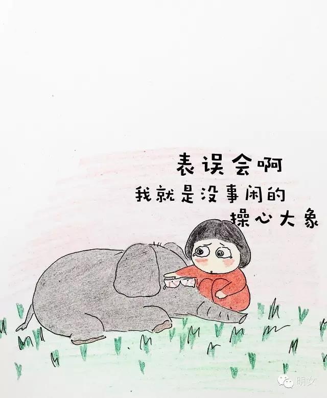 【明女小漫画】它们在说话之猪与大象的对话