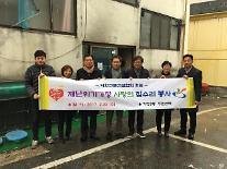 대한전문건설협회 인천시 서구 협의회,  재난위기가정 사랑의 집수리 봉사