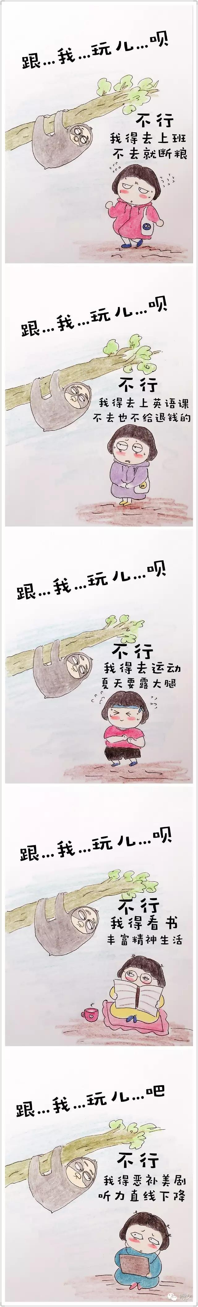 【明女小漫画之】最重要的事