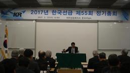 한국선급, 2017년도 정기총회 개최
