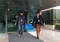 경찰, '공갈 혐의' 금복주 본사와 경주 사무소 압수수색
