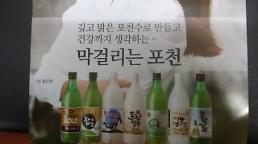 포천일동막걸리, 대한민국 주류대상에서 생막걸리 부문 대상 수상