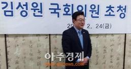김성원 국회의원, 국가보훈처 초청