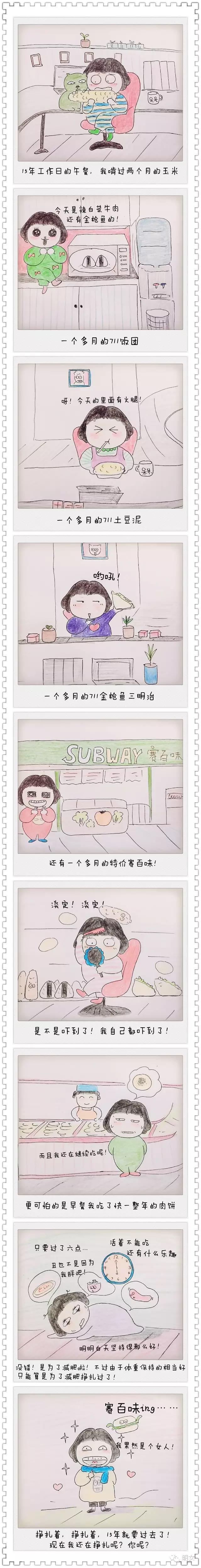 【明女小漫画】做女人真难