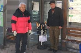 """세종시 첫마을 7단지 경로당,""""착한 우산 무료 대여"""""""
