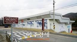 광주시 2017 문화재지역 주민공감정사업 선정