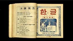 한글 도서 기증, 김해시 한글박물관 건립에 탄력
