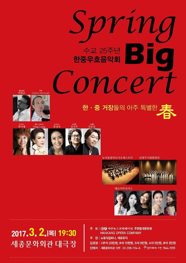中韩建交25周年友好音乐会今日举行