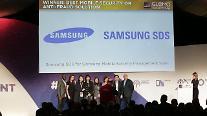 삼성SDS, 글로벌IT 모인 MWC2017서, 업계 최초 Glomo상 수상