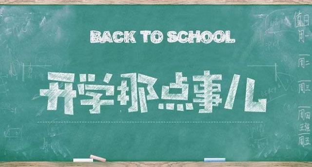 韩国迎来开学季  新生充满期待老生亚历山大