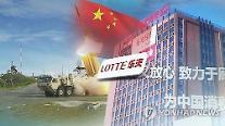 ロッテ免税店ハッキングで、ホームページの麻痺・・・THAAD敷地提供に反発する中国側の報復可能性提起