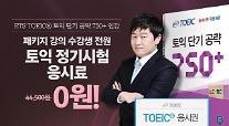 YBM넷, '토익 단기 공략 패키지' 수강생 전원  토익 응시권 무료 제공