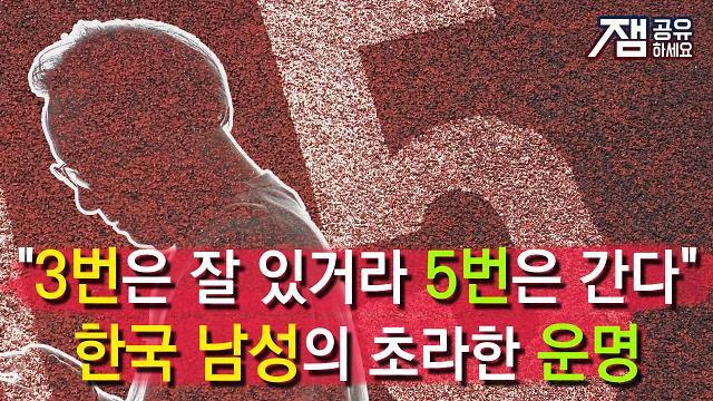 [아잼 스토리]3번은 잘 있거라 5번은 간다 한국 남성의 초라한 운명