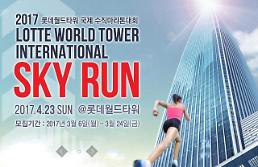 Lotte hosts international vertical marathon race to celebrate tower opening