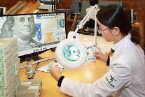 KEB하나은행, 지난해 위폐 13만4000달러 적발…은행권 최다