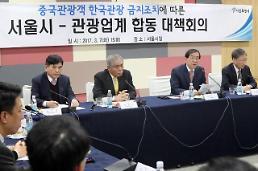 .首尔市长朴元淳主持会议 商讨应对中方报复萨德政策.