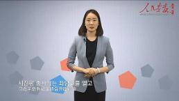 [인민화보]고은과함께보는 '양회(兩會)' -징진지(京津冀, 베이징, 허베이, 톈진)협력발전