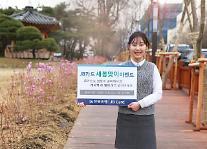 전북은행 'JB카드 새봄맞이 캐시백 이벤트' 진행