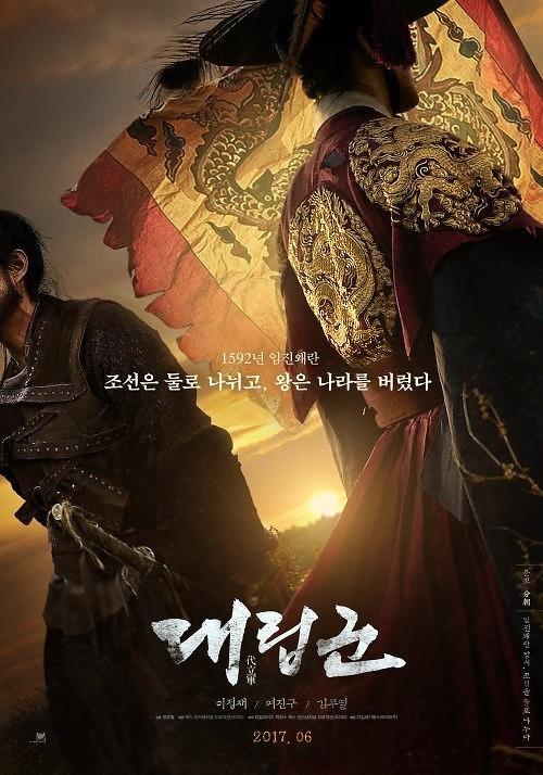 李政宰吕珍九主演电影《代立军》 今年6月韩国上映