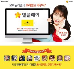 .S. Korean messenger app giant starts cross-platform gaming service.