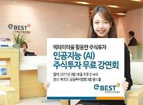 이베스트투자증권 인공지능(AI) 주식투자 무료강연회 개최