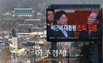 [박근혜 탄핵] 중앙선관위, 오늘부터 대선 예비후보 등록