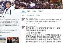 """강병규, 박근혜 파면 관련 '박사모' 가수 이광필 논란에 일침…""""격렬히 응원한다"""" 왜?"""