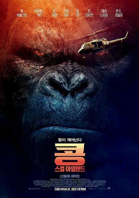 《金刚:骷髅岛》在韩票房突破百万大关
