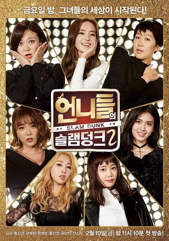 韩国综艺界成男星天下 女性综艺能否重拾昔日辉煌引期待