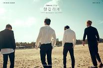 [VIDEO] デビュー7周年CNBLUE、ニューアルバム「7℃N」の本格的なプロモーション開始