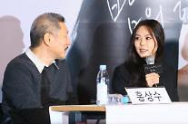 """不倫説9ヵ月ぶりにキム・ミニ&ホン・サンス監督・・・""""お互い愛している"""" 公式席上で不倫認定"""