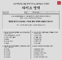 전국 다이소 모의고사 이벤트 31일까지 진행