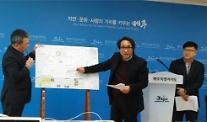 """제주 """"공유지 공공목적 맞나""""…도남주민 반대 불구 행복주택 구상 밝혀"""