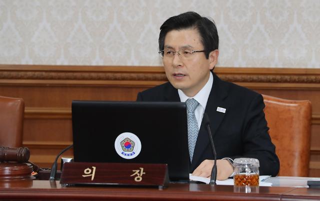 <2017年总统大选>第19届韩国总统大选5月9日举行 代总统黄教安决定不参选