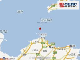 <영상산둥성>중국 옌타이시 창다오 규모 3.4 지진 발생