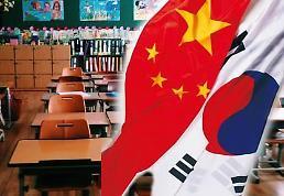 .韩多所学校出于学生安全考虑 取消赴华修学旅行.