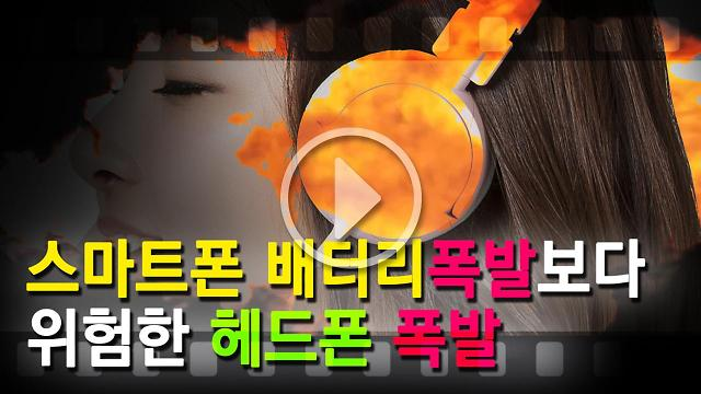 [아잼 이슈]스마트폰 배터리 폭발보다 위험한 헤드폰 폭발