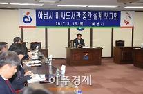 하남시 미사도서관 중간설계 보고회 개최