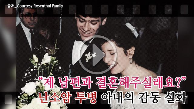 [아잼 스토리] 제 남편과 결혼해주실래요? 난소암 투병 아내의 감동 실화
