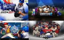 2017 야구시즌 개막...대형·중견 게임사 모바일 야구게임 격돌