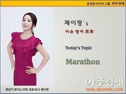 [제이정's 이슈 영어 회화] Marathon (마라톤)