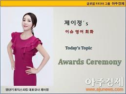 [제이정's 이슈 영어 회화] Awards Ceremony (시상식)