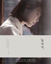 歌手IU、4月21日電撃カムバック!・・・3月24日から先行配信曲発表