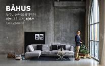 모던하우스, 덴마크 협업 가구 브랜드 '바후스' 론칭