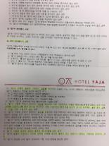 """야놀자, 성매매 장소 제공 알고도 묵인 주장… """"허위 사실"""" 강력 대응"""