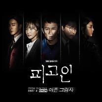 '피고인' 4번째 OST '아픈 그림자' 공개…라언 '피날레' 장식