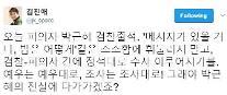 """박근혜 검찰 출석, 김진애 """"검찰-피의자 간에 정석대로 수사 이뤄지기를"""""""