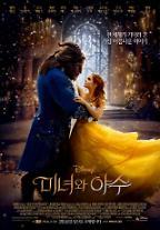'미녀와 야수' 5일 만에 171만 관객 돌파…흥행 포인트는 무엇?
