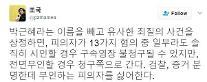 """박근혜 검찰 소환, 조국 교수 """"검찰, 증거있는데 부인하는 피의자 싫어해"""""""